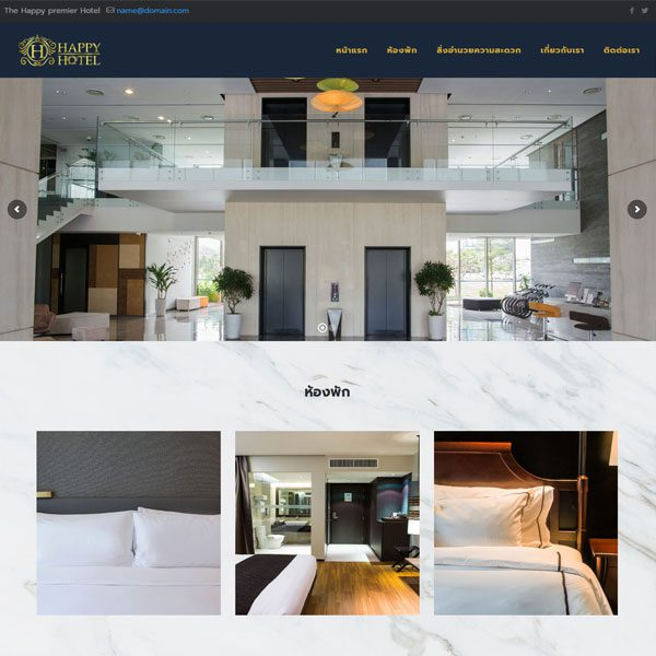 ตัวอย่างรูปแบบเว็บไซต์โรงเเรม