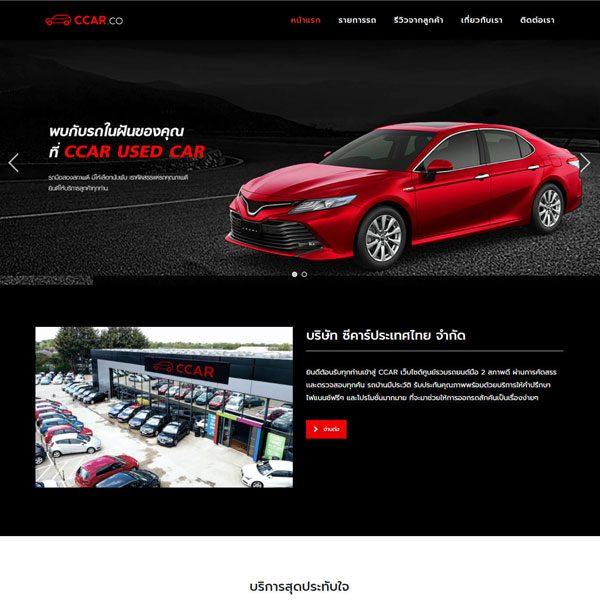 ตัวอย่างเว็บพร้อมใช้ร้านรถเช่า ร้านรถมือสอง