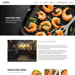 ตัวอย่างเว็บพร้อมใช้ร้านอาหาร