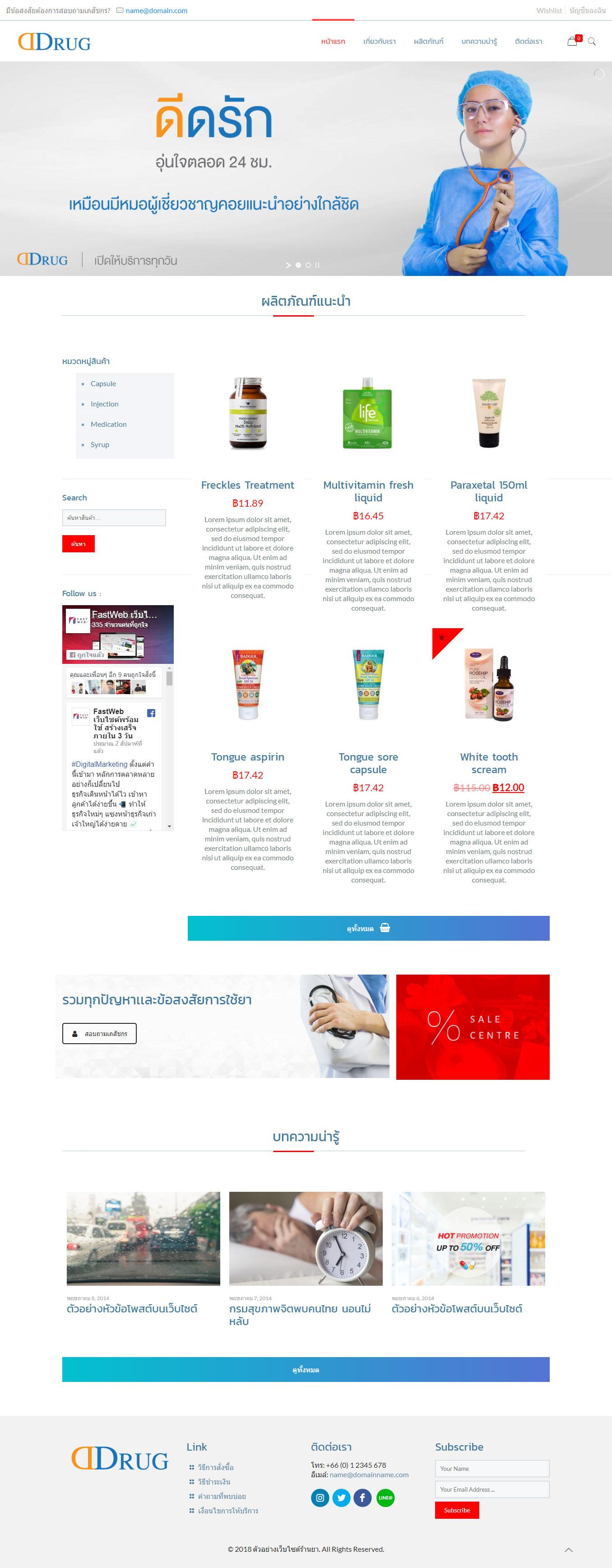 ตัวอย่างเว็บไซต์พร้อมใช้ร้านเภสัชขายยา