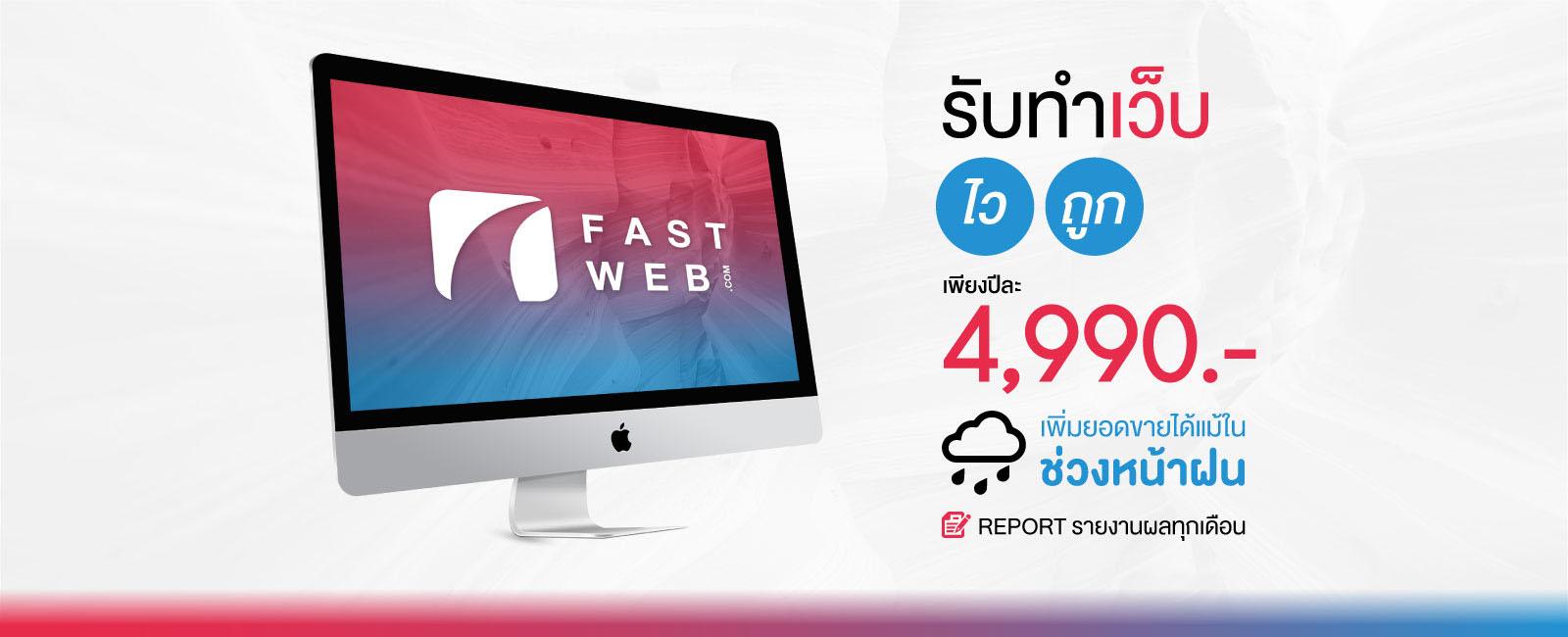 Fastweb เว็บไซต์พร้อมใช้สร้างเสร็จภายใน 3 วัน ในราคา 4,990 บาท เท่านั้น!