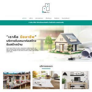ตัวอย่างเว็บพร้อมใช้รับเหมาก่อสร้าง รับสร้างบ้าน