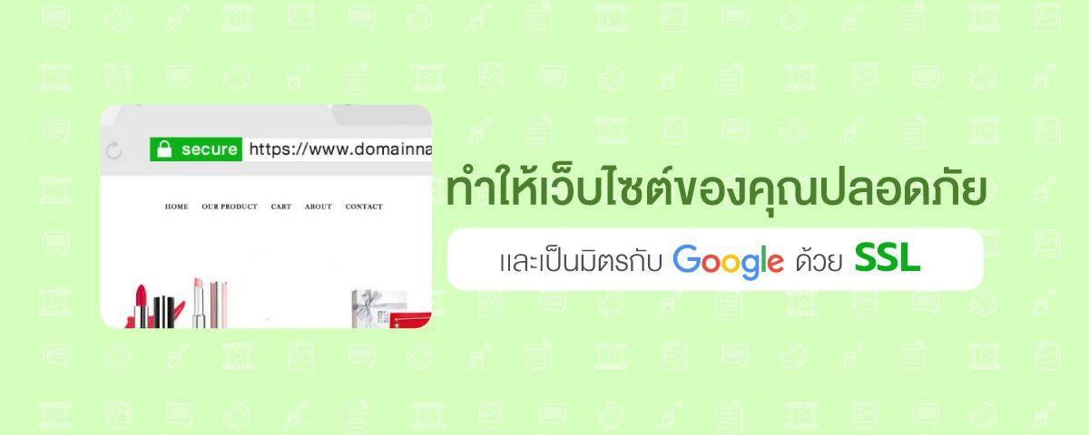 ทำเว็บให้เป็น HTTPS โดยติดตั้ง SSL