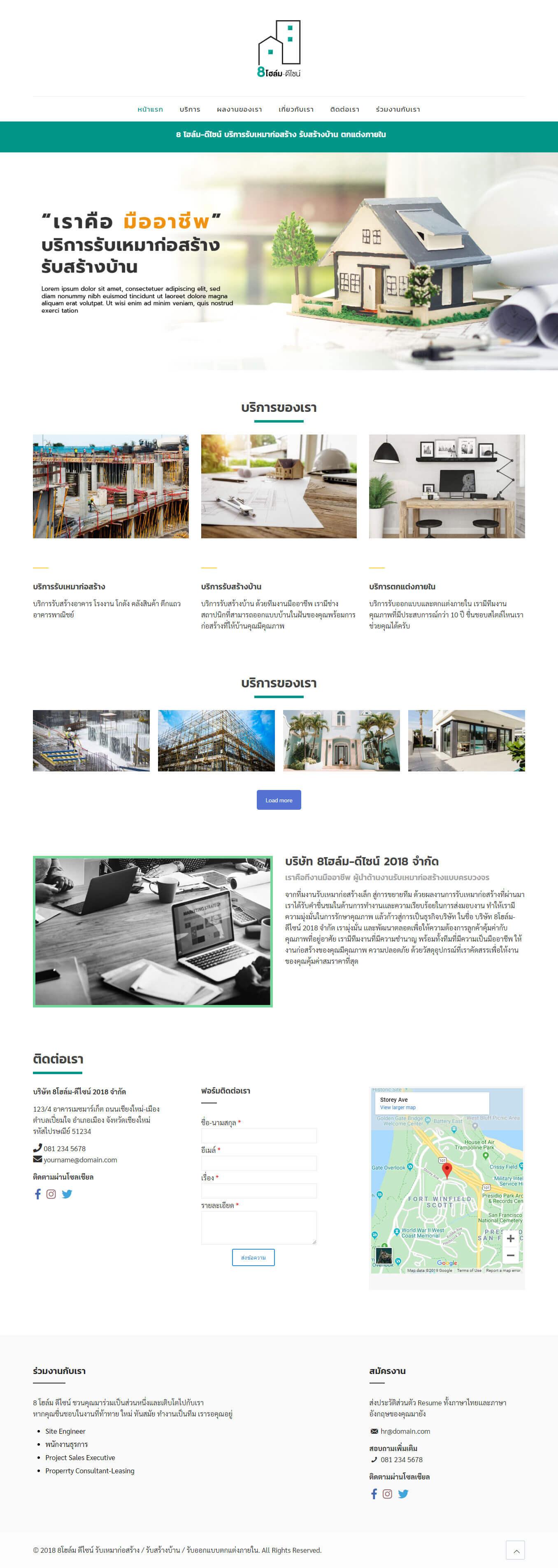 ตัวอย่างเว็บพร้อมใช้บริการรับเหมาก่อสร้าง, รับสร้างบ้าน, ตกแต่งภายใน