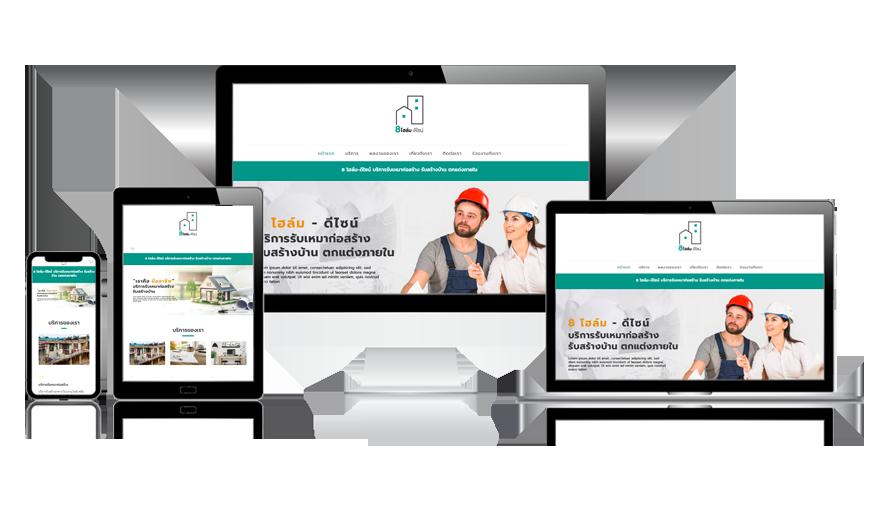 ตัวอย่างเว็บไซต์ธุรกิจรับเหมาก่อสร้าง, รับสร้างบ้าน, ตกแต่งภายใน